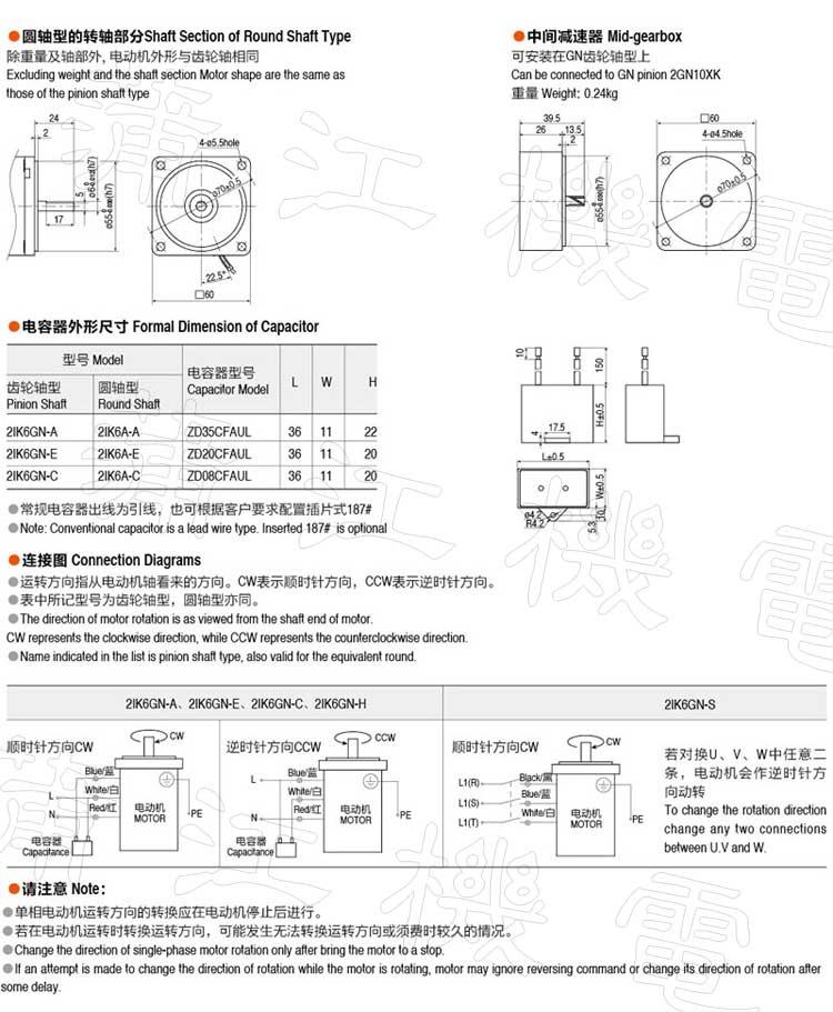 6w感应电机安装尺寸和接线图