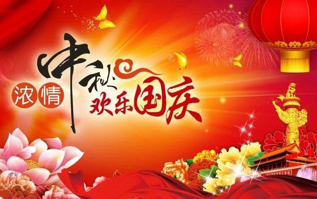 蒲江机电2017年中秋国庆放假通知